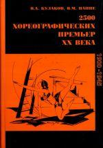 2500 Khoreograficheskikh premer XX v. Entsiklopedicheskij slovar (1900-1945)