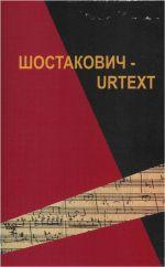 Shostakovich-Urtext. K 100 letiju so dnja rozhdenija. Redaktor-sostavitel M. Rakhmanova