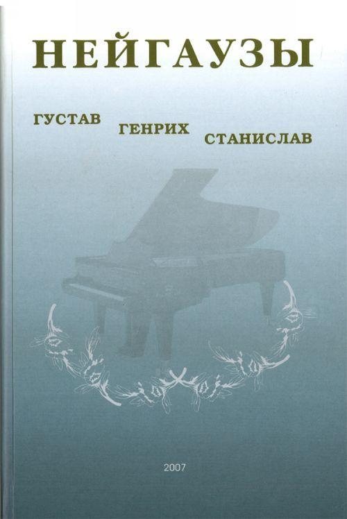 Nejgauzy: Gustav, Genrikh, Stanislav (+ CD)