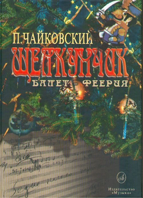 The Nutcracker. Op. 71. Transcription for piano by author. Piano Score.