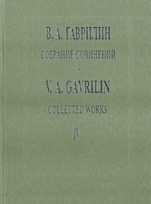 Collected Works. Vol. 4. War Letters. Vocal-symphonic poem. Score. The Earth. Vocal-symphonic cycle. Score. With transliterated text