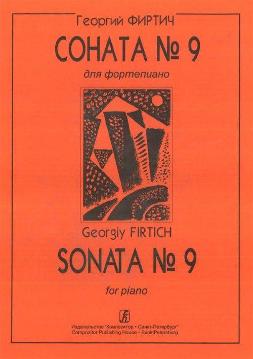 Соната No. 9 для фортепиано