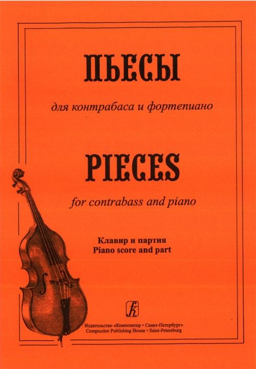 Pieces for contrabass and piano. Piano score and part