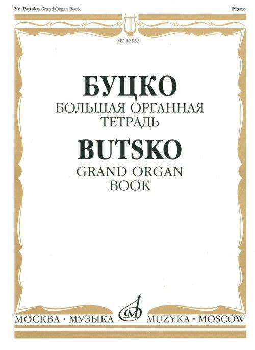 Grand Organ Book