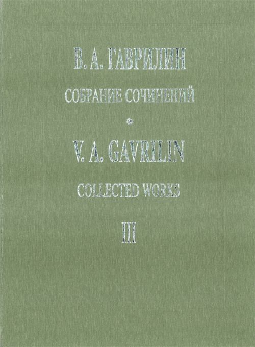Collected Works. Vol. III. Skomorokhs (Buffoons). Oratopio-action for soloist, men's choir, ballet and symphony orchestra. To the poems by V. Korostylyov and folk words. Score