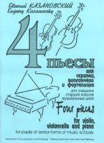 Four pieces for violin, cello and piano.  For senior forms of Children Music Schools