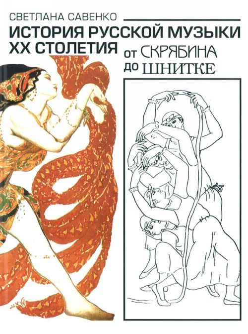 Istorija russkoj muzyki XX stoletija. Ot Skrjabina do Shnitke