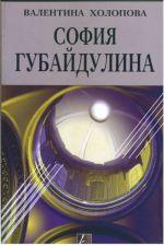 Sofia Gubaidulina. Monografija. Intervju Entso Restano - Sofia Gubaidulina