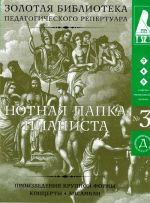 The music folder for piano players No. 3 Music school 3-5 forms. Large-scale forms, concertos, ensembles. (In Russian ,English, German languages)