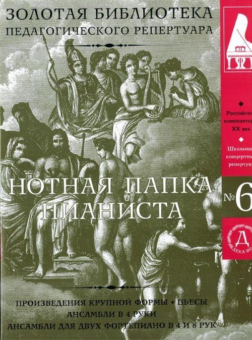 Нотная папка пианиста No. 6. Школьный концертный репертуар. Произведения крупной формы, пьесы, ансамбли. (+ 2 CD)