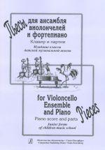 Pieces for Violoncello Ensemble and piano. Piano score and parts. Junior forms of children music school