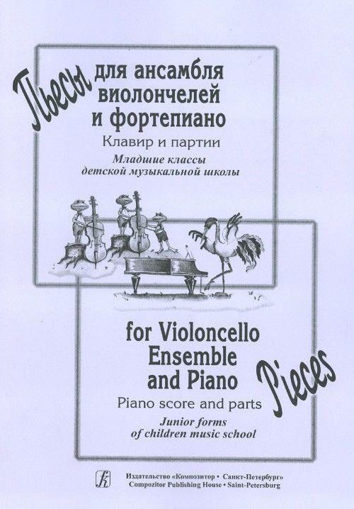 Пьесы для ансамбля виолончелей и фортепиано. Выпуск 1. Для младших классов ДМШ.