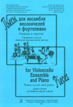 Pieces for Violoncello Ensemble and piano. Piano score and parts. Senior forms of children music school