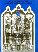 The music folder of domra player No. 2. For middle forms of music schools ( Sheet music for domra )