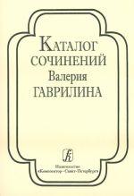 Catalogue of Valery Gavrilin's Compositions