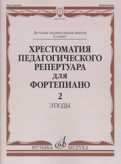 Music reader for piano. Music school's 6st forms. Etudes. Ed. by N. Kopchevsky.