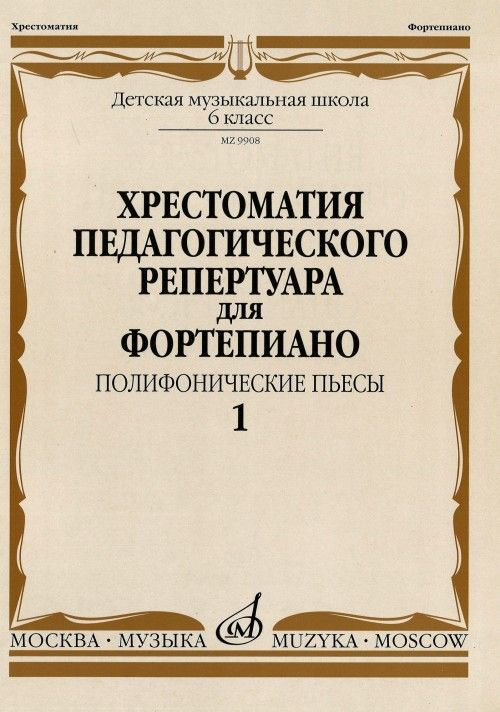 Music reader for piano. Music school's 6st forms. Polyphonic Pieces. Ed. by N. Kopchevsky.