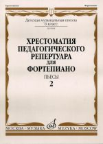 Music reader for piano. Music school's 6st forms. Pieces. Vol. 2. Ed. by N. Kopchevsky.