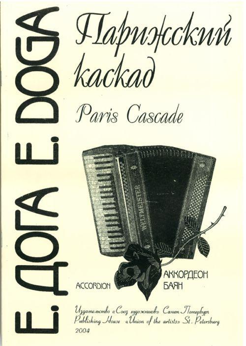 Paris Cascade. Concert pieces for button accordeon (bayan) or piano accordeon. For middle and senior forms of Children Music School