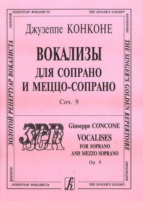 Вокализы для сопрано и меццо-сопрано.