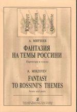 Fantasy to Rossini's Themes
