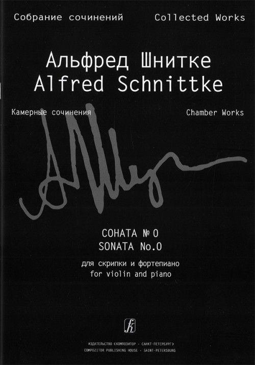 Соната No. 0 для скрипки и ф-но.  Клавир и партия
