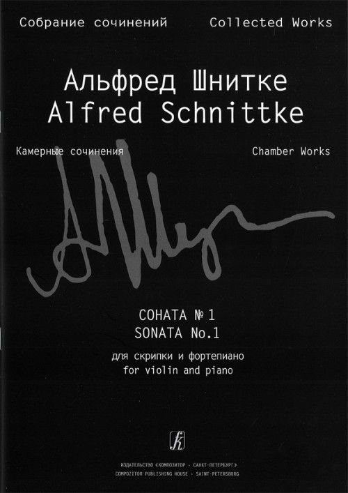 Соната No. 1 для скрипки и фортепиано. Клавир и партия