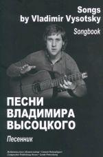 Песни Владимира Высоцкого