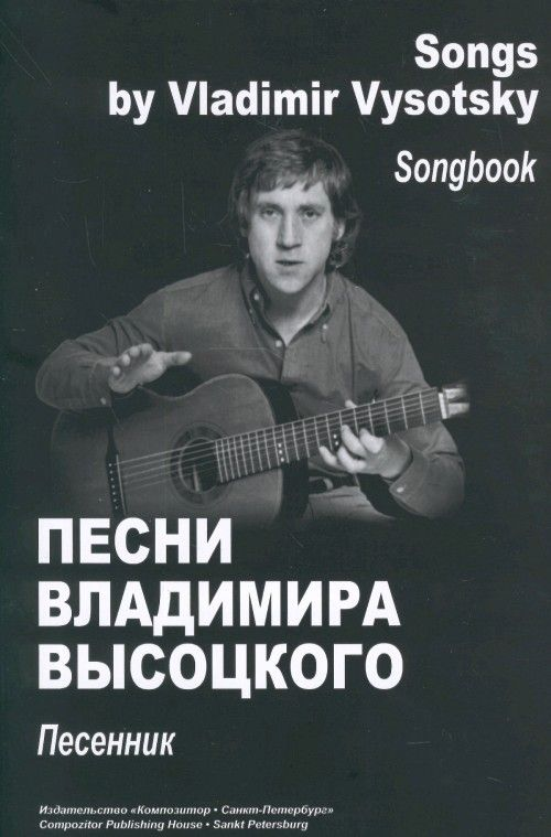 Songbook. Vladimir Vysotski.