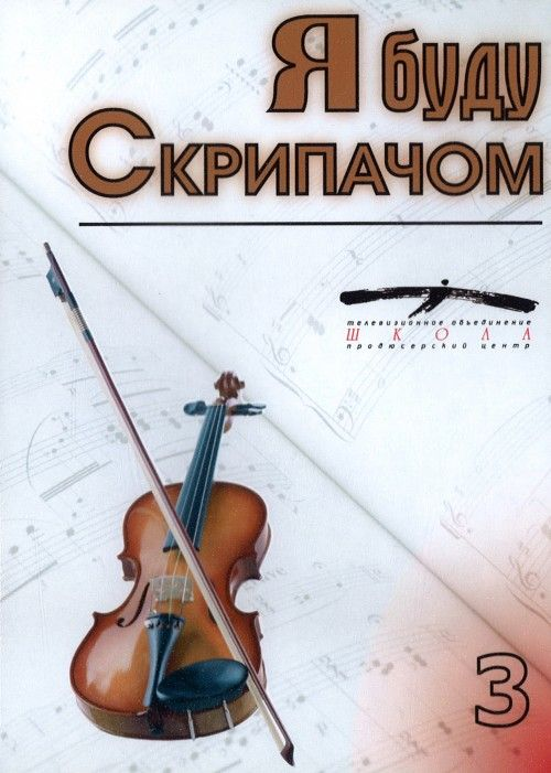 I will be a violinist. Masterclass of Saveliy Shalman. Film 3.Main violin strokes. Mastering scales. Only in Russian. No English subtitles.