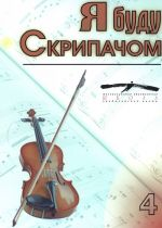 I will be a violinist. Masterclass of Saveliy Shalman. Film 4.Second year studying. Double notes. Chords. Trills. Only in Russian. No English subtitles.
