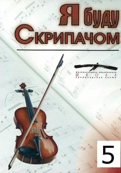 I will be a violinist.  Masterclass of Saveliy M. Shalman. Vol. 5. First lessons. Only in Russian. No English subtitles (DVD) Duration of each film 70-80 minutes.