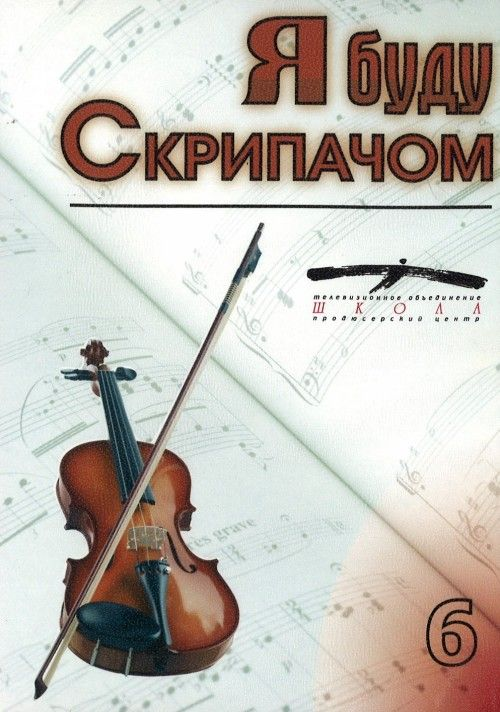 I will be a violinist. Masterclass of Saveliy Shalman. Film 6. Virtuoso passage technique. Bow technique. Pieces mastering. Only in Russian. No English subtitles (DVD) Duration of each film 70-80 minutes.