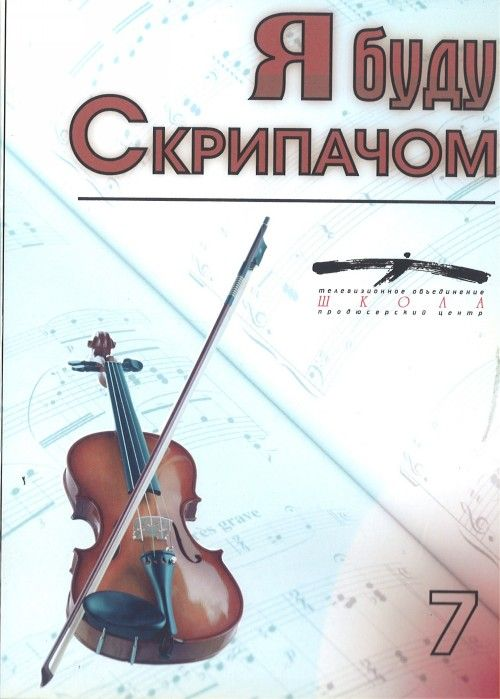 I will be a violinist. Masterclass of Saveliy Shalman. Film 7. Pieces mastering (continued). With English subtitles.