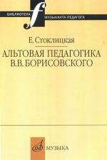 Altovaja pedagogika V. V. Borisovskogo