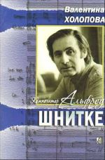 Kompozitor Alfred Shnitke.