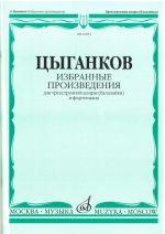 Pieces for three stringed domra (balalaika) and piano. (Sheet music for domra or balalaika)