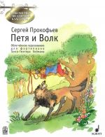 Petja i Volk. Peter and the Wolf. Arr. for piano