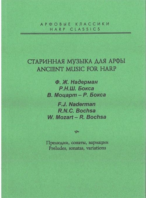 Ancient music for harp. F. Naderman, R. Bochsa, V. Mozart. Preludes, sonatas, variations.
