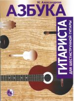 The ABC of  guitar-playing