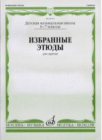 Selected etudes for violin. Music school 6-7. Ed. by K. Fortunatov