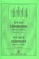 Symphony. Arranged by A. Mirzoyev