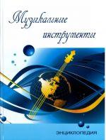 Music instruments. Encyclopedia.