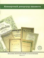 Masterpieces of piano transcription vol. 2. Bach, Schubert, Schumann, Glinka, Tchaikovsky, Prokofiev.