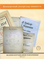Masterpieces of piano transcription vol. 5. Schubert-Liszt, Kreisler-Rachmaninov