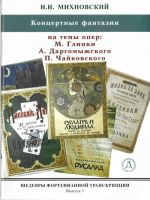 Masterpieces of piano transcription vol. 7. I. Mikhnovski. Concert Fantasias from pieces of Dargomyzhski, Glinka and Tchaikovsky.