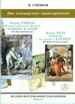 Masterpieces of piano transcription vol. 8.  Vyacheslav Gryaznov. Two Concert Fantasias from Daphnis at Chloe by Ravel for two pianos