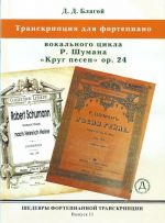 Masterpieces of piano transcription vol. 11. D. Blagoi. Transcriptions from Liederkreis op.24 by Schumann.