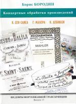 Masterpieces of piano transcription vol. 13.  Boris Borodin. Concert arrangements of pieces by Saint-Saëns, Mahler and Debussy