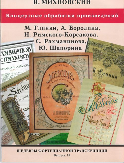 Masterpieces of piano transcription vol. 14.  I. Mikhnovski. Concert arrangements of pieces by Glinka. Borodin, Rimsky-Korsakov, Rachmaninov and Shaporin.